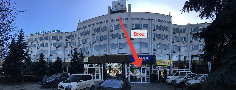 Будсервис Киев Адрес
