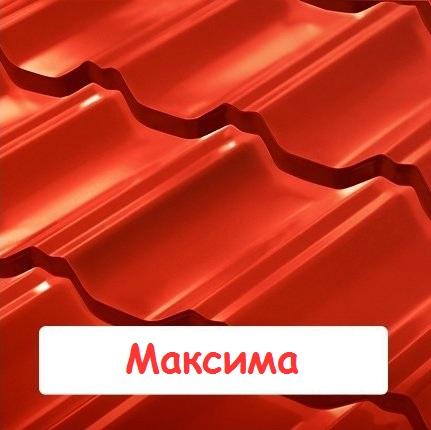 Металлочерепица Максима