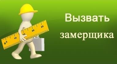 ЗАМЕР КРОВЛИ! ООО ТК БУДСЕРВИС