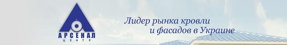 Металлочерепица Арсенал! Завод Арсенал Центр Киев ООО ТК БУДСЕРВИС