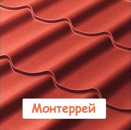 Металлочерепица Монтеррей - 3011