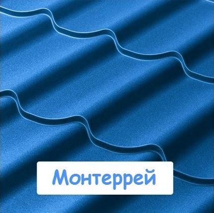 Металлочерепица Монтеррей - 5005