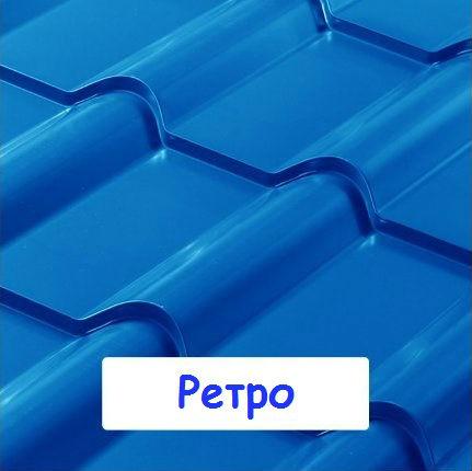 Металлочерепица Ретро Яспис - 5005