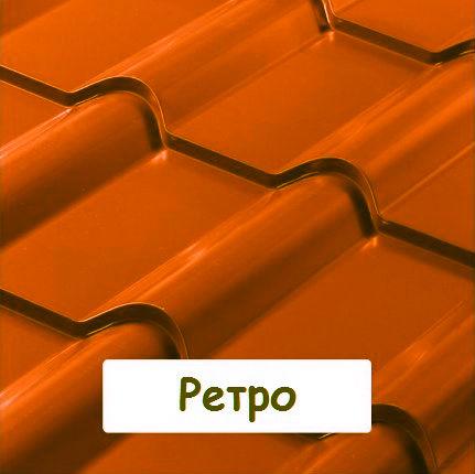 Металлочерепица Ретро Яспис - 8004