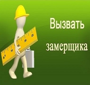 ЗАМЕР КРОВЛИ - БУДСЕРВИС КИЕВ