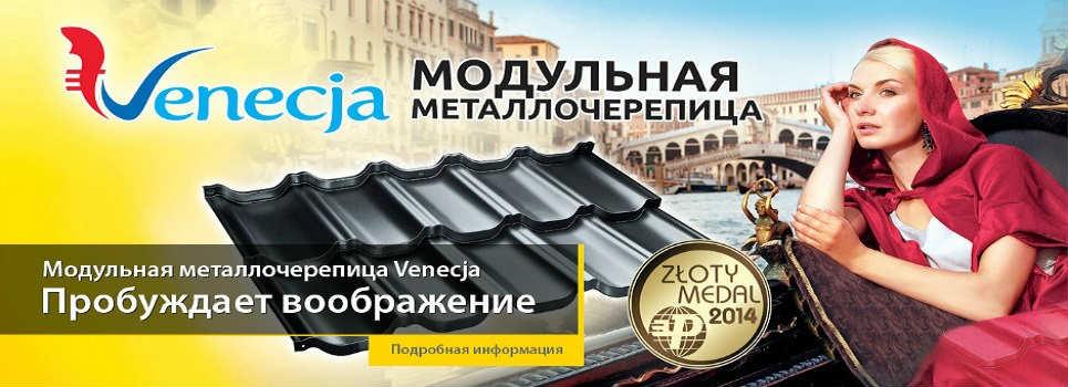 Купить металлочерепицу в Киеве