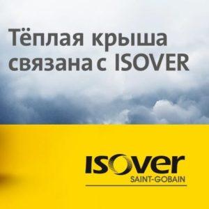 Теплоизоляция ISOVER (Изовер)