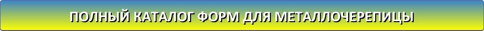 ФОРМЫ МЕТАЛЛОЧЕРЕПИЦЫ БУДСЕРВИС
