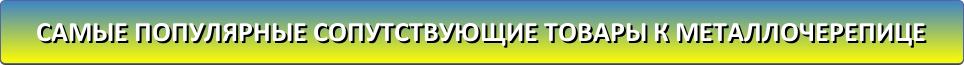КРОВЛЯ БУДСЕРВИС