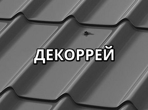 Металлочерепица Декоррей - Будсервис
