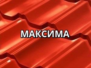 Металлочерепица Максима - Будсервис