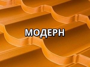 Металлочерепица Модерн - Будсервис