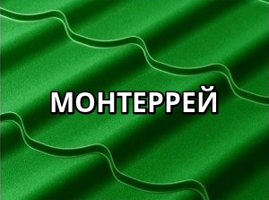 Металлочерепица Монтеррей - Будсервис