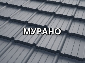 Металлочерепица Мурано - Будсервис