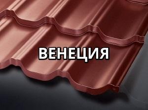 Металлочерепица Венеция - Будсервис