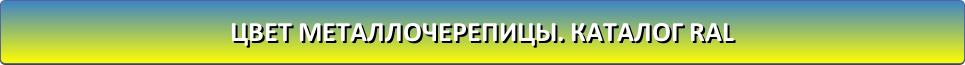 ЦВЕТ МЕТАЛЛОЧЕРЕПИЦЫ - БУДСЕРВИС