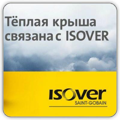 Утеплитель Изовер
