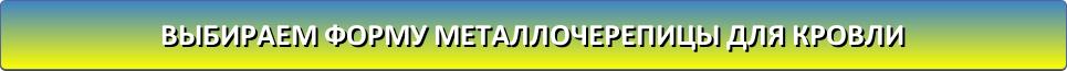 фОРМА МЕТАЛЛОЧЕРЕПИЦЫ БУДСЕРВИС