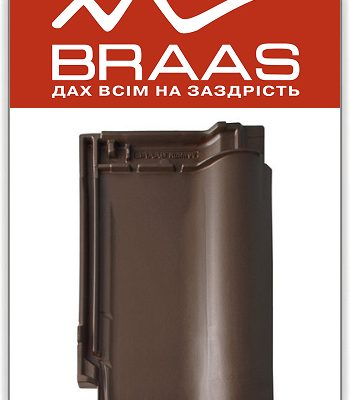 Braas Rubin 9v - Коричневый Ангоб - Керамическая черепица