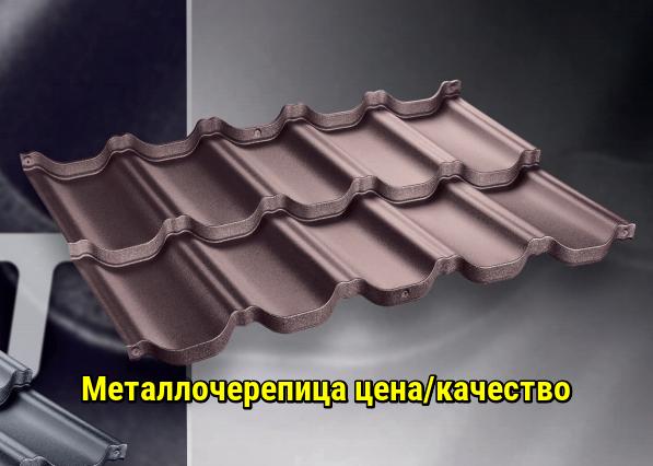 Металлочерепица цена качество