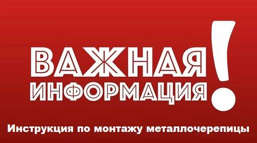 Инструкция по монтажу металлочерепицы - Будсервис