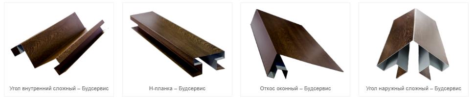Комплектующие для металлосайдинга блок-хаус