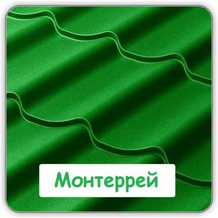 Металлочерепица Монтеррей