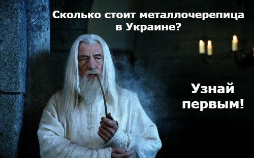 Сколько стоит металлочерепица в Украине