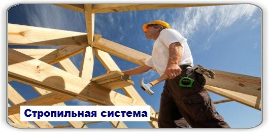 Стропильная система крыши - Будсервис