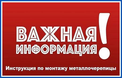 Инструкция по монтажу металлочерепицы - Читаем!