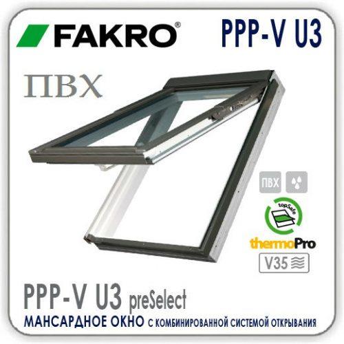 Окно ПВХ Fakro PPP-V U3 preSelect