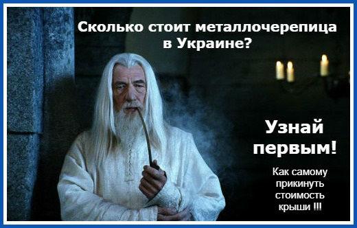 Сколько стоит металлочерепица Украине? Читаем!